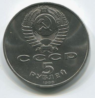 5 рублей  - 1  218.jpg