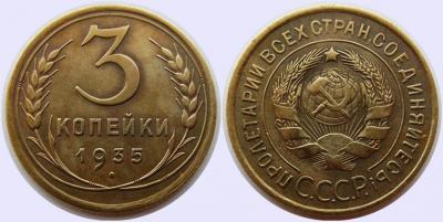3 копейки 1935 года..jpg