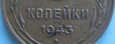 3 коп 1943 года Разновидности реверса 103.jpg