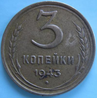 3 коп 1943 года Разновидности реверса 004.jpg