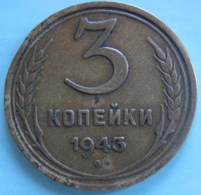 3 коп 1943 года Разновидности реверса 009.jpg