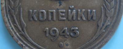 3 коп 1943 года Разновидности реверса 104.jpg