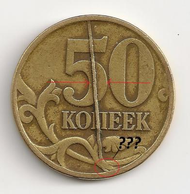 50 коп 1997.jpg