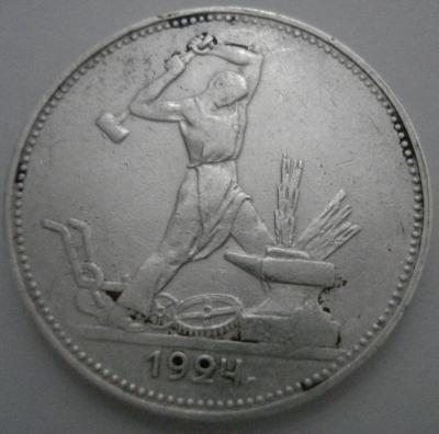 50 коп 1924 (11).JPG
