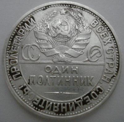 50 коп 1924 (12).JPG