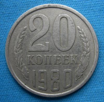 20 коп 1980 01.jpg