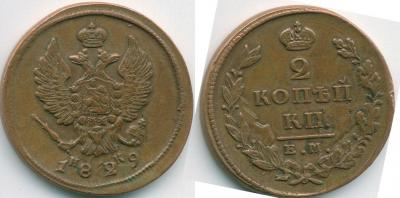 1829-2kop-em-ik.jpg