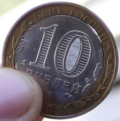 10 рублей 2008 года Смоленск (щель) (2).jpg