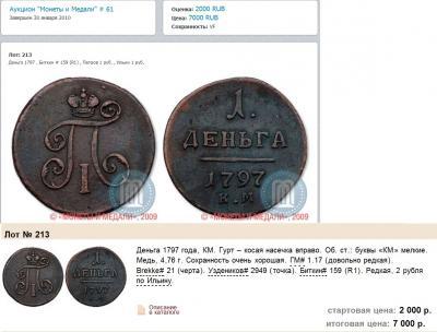 деньга 1797.jpg