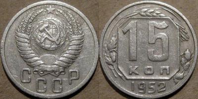 15коп1952-3.1А.jpg