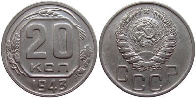 20kop1943-vopros.jpg