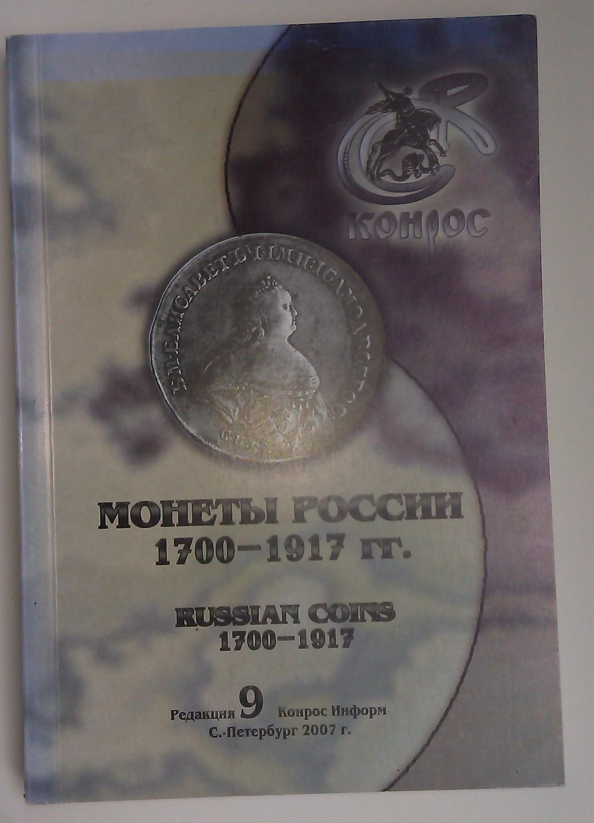 КОНРОС МОНЕТЫ РОССИИ 1700 1917 РЕДАКЦИЯ 15 СКАЧАТЬ БЕСПЛАТНО