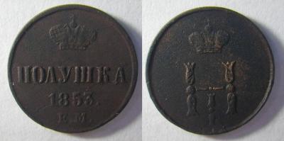 поушка 1853.jpg