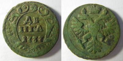 деньгп 1737.jpg