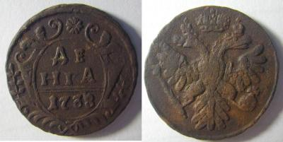 деньга 1738.jpg