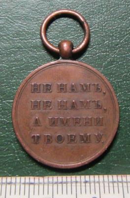 медаль 12об.jpg