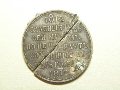 1812 Славный год (2).jpg