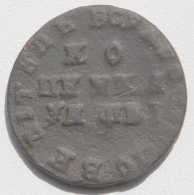 копейка 1712 года реверс.jpg