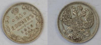 20 копеек 1913  вс.jpg