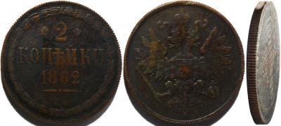 1862 2 kopecks BM as Bit-471 but with reeded edge.jpg
