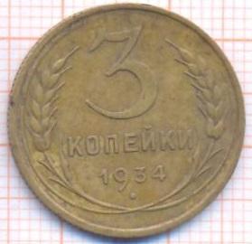 3коп 1934г 001.jpg