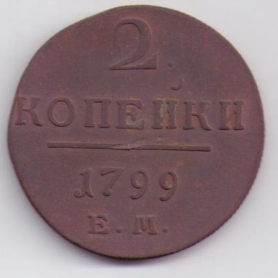 2 копейки 1799 реверс.JPG