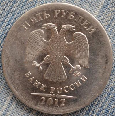 5 рублей 2012 ММД.jpg