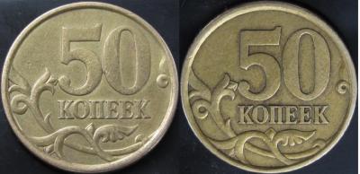 50 коп.JPG