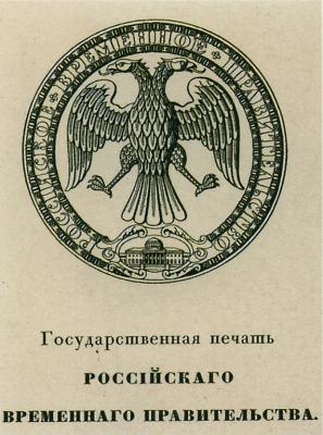 Временное правительство.jpg