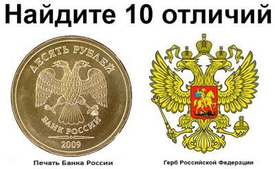Герб на русских монетах.jpg