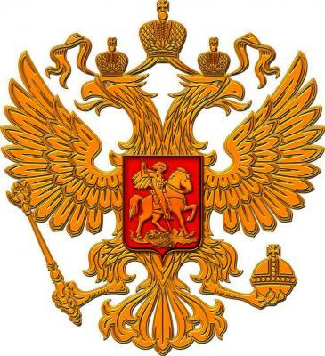 герб России.jpg