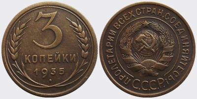 3копейки 1935 года.jpg