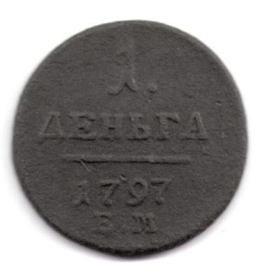 1 денга 1797 реверс.jpeg.JPG