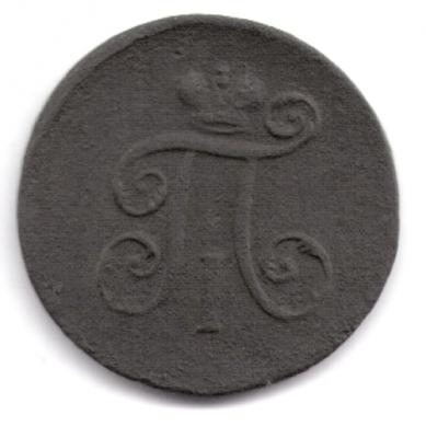 1 денга 1797 аверс.jpeg.JPG