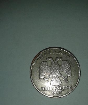 5 рублей 3.jpg