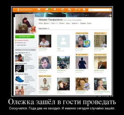 922384_olezhka-zashyol-v-gosti-provedat_demotivators_to.jpg