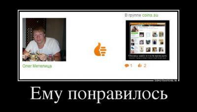 864502_emu-ponravilos_demotivators_to.jpg