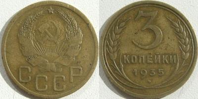 3коп1935нБ.jpg