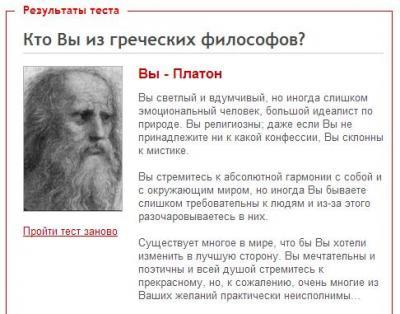 Вы Платон.jpg