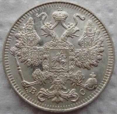 15к 1917 цфн 6.JPG