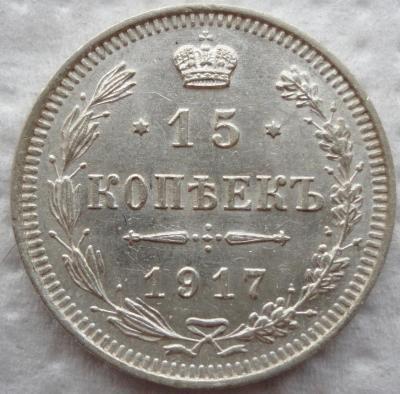 15к 1917 цфн 5.JPG