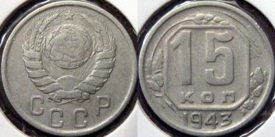 15коп1943-1.11В.jpg