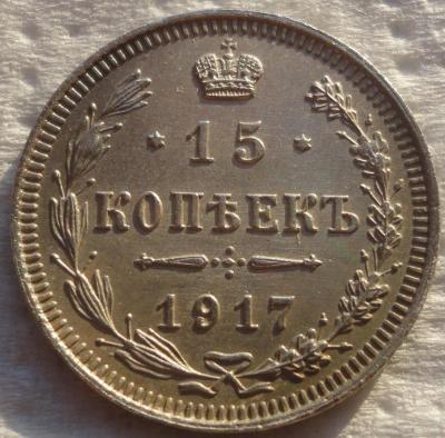 15к 1917 цфн 1.JPG
