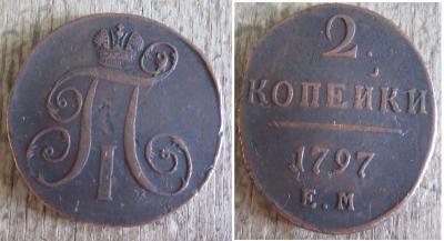 2 копейки 1797 ем.jpg