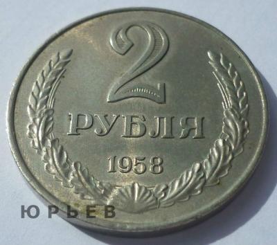 Монеты 1558.jpg