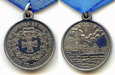 Медаль_бой_Варяга_и_Корейца.jpg