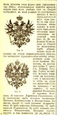 герб РИ.jpg