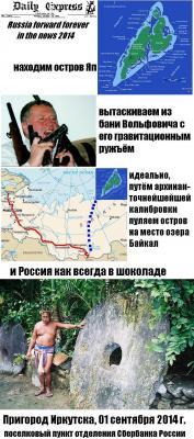 политическая карта россии 2014 год.JPG