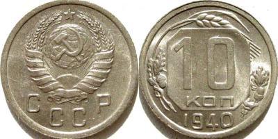 10коп1940.jpg