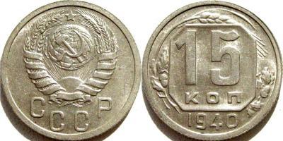 15коп1940-1.jpg